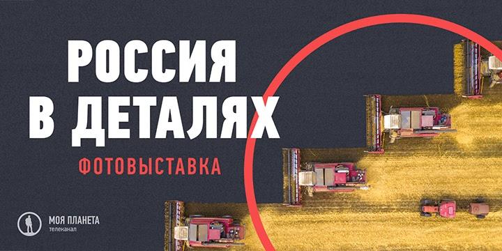 """На станции метро """"Московская"""" открылась фотовыставка """"Моя планета. Россия в деталях"""""""
